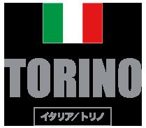 イタリア/トリノ
