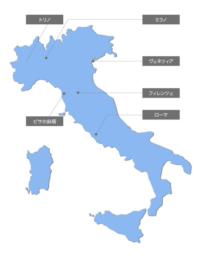 イタリア全土主要観光スポット