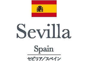セビリア・スペイン