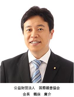 公益財団法人 国際親善協会 会長 鶴保 庸介